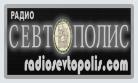 Радио Севтополис
