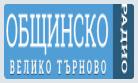 Велико Търново - Общинско кабелно радио