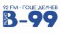 Радио B-99