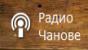 Радио Чанове