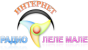 Радио Леле Мале